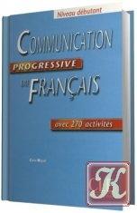Книга Communication Progressive du Francais (Аудио )