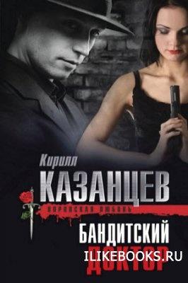 Книга Казанцев Кирилл - Бандитский доктор