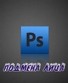 Книга Photoshop: Подмена лица