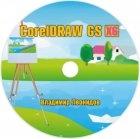 Книга Изучаем CorelDRAW GS X6