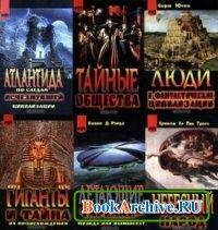 Книга Таинственный мир (19 томов).