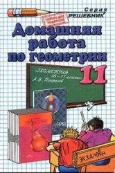 Книга Домашняя работа по геометрии за 11 класс к учебнику А.В. Погорелова «Геометрия: учеб. для 10-11 кл. общеобразоват. учреждений»