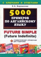 Книга 5000 примеров по английскому языку. Future Simple pdf 1,23Мб