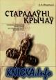 Книга Старадаўні Крычаў: Гістарычна-археалагічны нарыс горада ад старажытных...