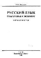 К подготовка решебник русскому языку практикум козулина экзамену по