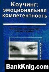 Книга Коучинг: эмоциональная компетентность doc 2,9Мб