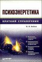 Книга Психоэнергетика. Краткий справочник pdf / rar 20,16Мб