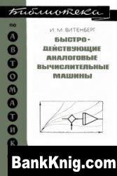 Книга Быстродействующие аналоговые вычислительные машины djvu+ocr 2,9Мб