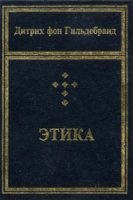 Книга Этика pdf 21Мб