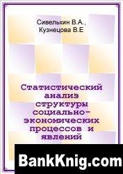 Книга Статистический анализ структуры социально-экономических процессов и явлений pdf 1,4Мб
