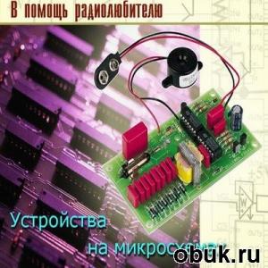 Книга В помощь радиолюбителю (выпуск2). Устройства на микросхемах