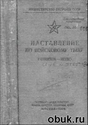 Книга Наставление по войсковому тылу (дивизия - полк)