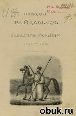 Книга Наезды гайдамак на Западную Украину в XVIII столетии. 1733-1768