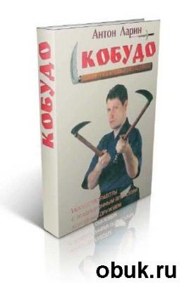 Книга Кобудо