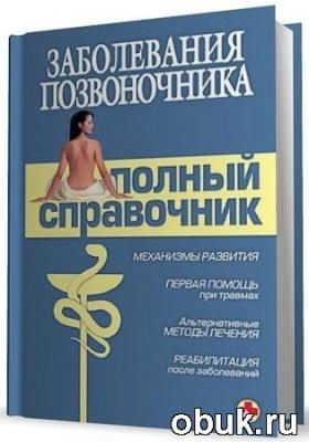 Книга Заболевания позвоночника. Полный справочник (2008)