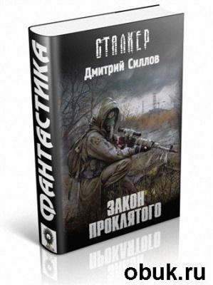 Книга Силлов Дмитрий - Закон проклятого
