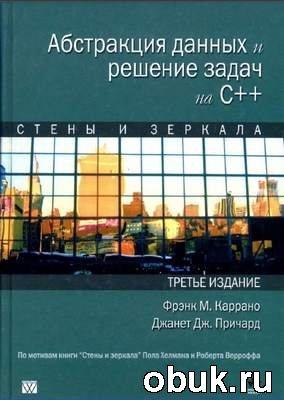 Книга Абстракция данных и решение задач на C++. Стены и зеркала