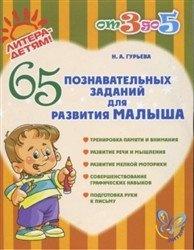 Книга 65 познавательных заданий для развития малыша