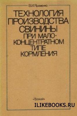 Книга Яременко В. И. - Технология производства свинины при малоконцентратном типе кормления