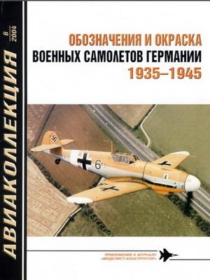 Журнал Журнал Авиаколлекция №6 2004. Обозначения...