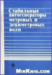 Книга Стабильные автогенераторы метровых и дециметровых волн