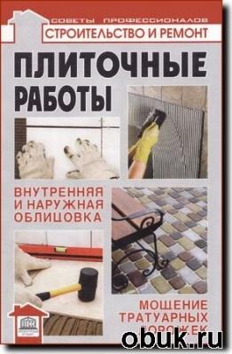 Л. Лещинская, Ф. Храмцов. Плиточные работы