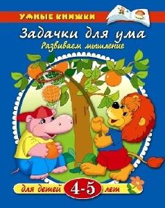 Журнал Умные книжки. Задачки для ума. Для детей 4-5 лет