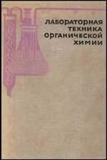 Книга Лабораторная техника органической химии