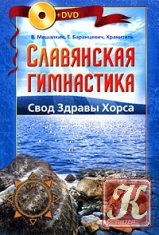 Книга В. Мешалкин, Е. Баранцевич - Славянская Гимнастика. Свод Здравы Хорса(Видеоурок)