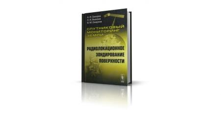Книга В книге «Спутниковый мониторинг Земли. Радиолокационное зондирование поверхности» (2012) авторства А.И. Захарова, О.И. Яковлева