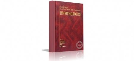 Книга «Иммунология» Р.М. Хаитова и др. — учебное издание для студентов медицинских вузов и сочувствующих. Рассматриваются структура,