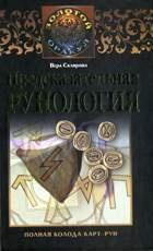 Книга Предсказательная рунология
