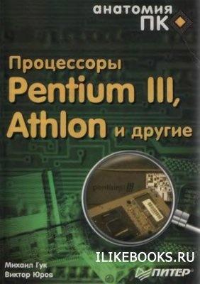 Книга Гук М., Юров В. - Процессоры Pentium III, Athlon и другие