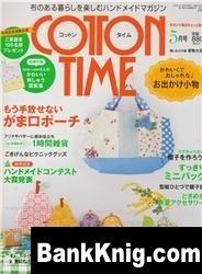 Журнал Cotton time 05 2010