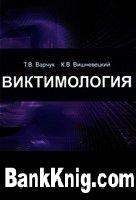 Книга Виктимология