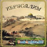Книга Иерусалим. Исторический путеводитель.