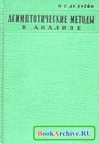 Книга Асимптотические методы в анализе.
