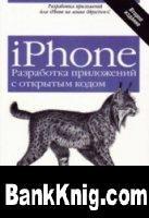 Книга iPhone Разработка приложений с открытым кодом