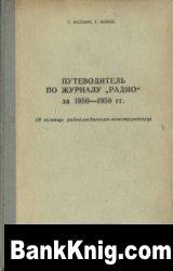 Книга Путеводитель по журналу Радио за 1950-1959 гг.