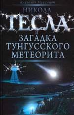 Книга Никола Тесла и загадка Тунгусского метеорита