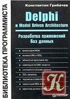 Книга Delphi и Model Driven Architecture. Разработка приложений баз данных
