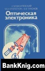 Книга Оптическая электроника