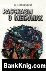 Книга Рассказы о металлах. 4-е издание
