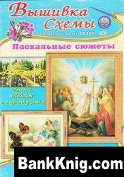 Журнал Вышивка схемы №2 2009