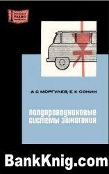 Книга Полупроводниковые системы зажигания