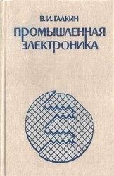 Книга Промышленная электроника