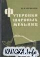 Книга Футеровки шаровых мельниц