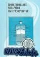 Книга Проектирование аппаратов пылегазоочистки