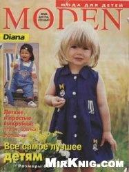Журнал Diana moden: мода для детей 1999