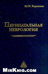 Книга Перинатальная неврология